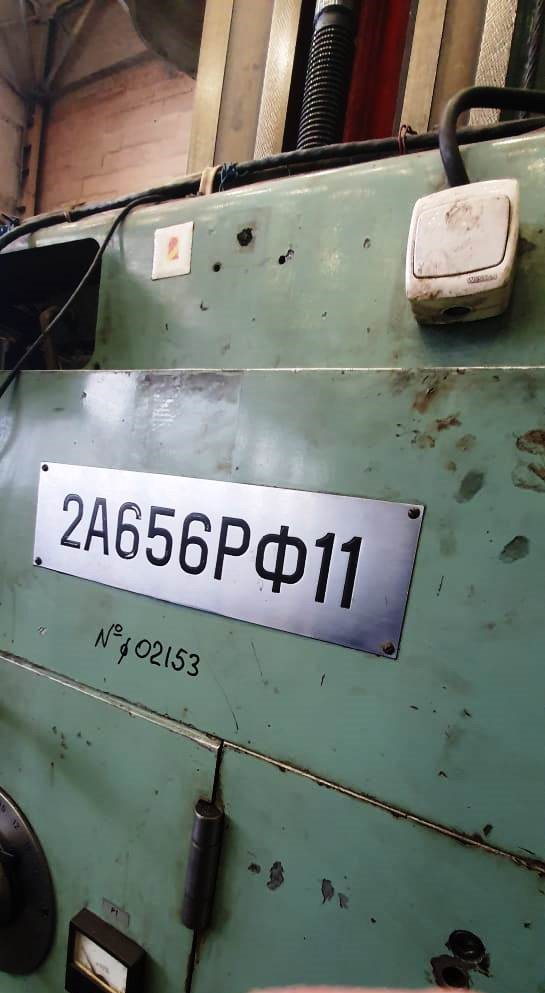 2а656рф11
